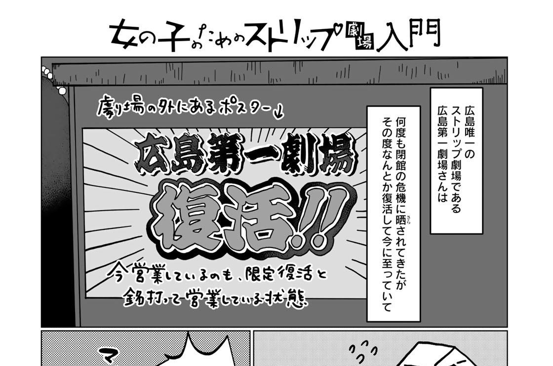 第12幕 東京以外のストリップ劇場事情って!?