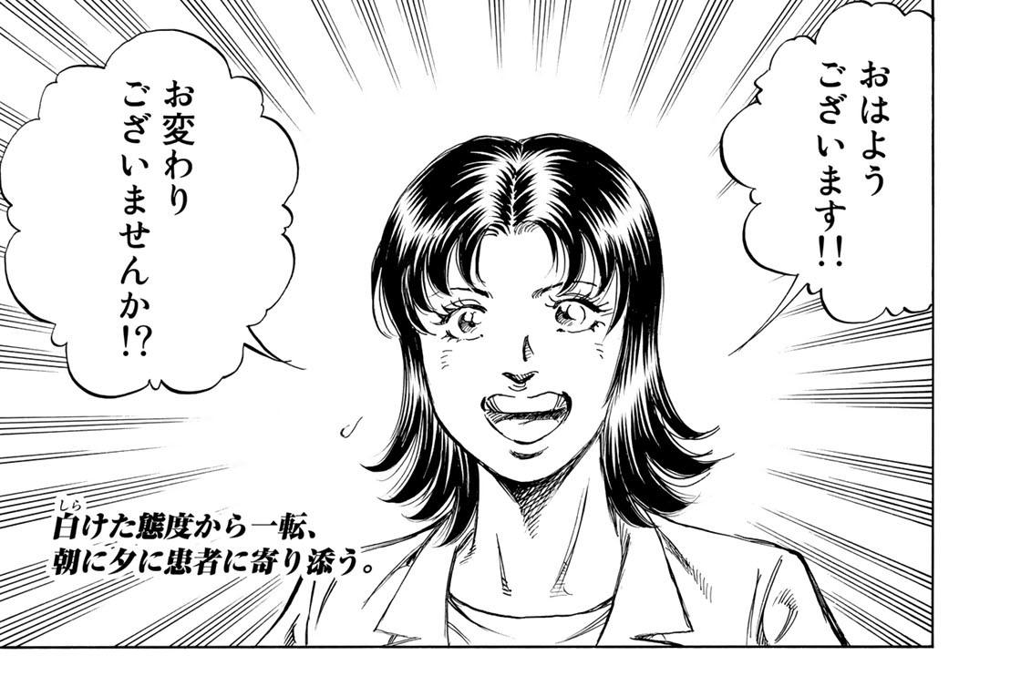 第360話 聴取(その7)