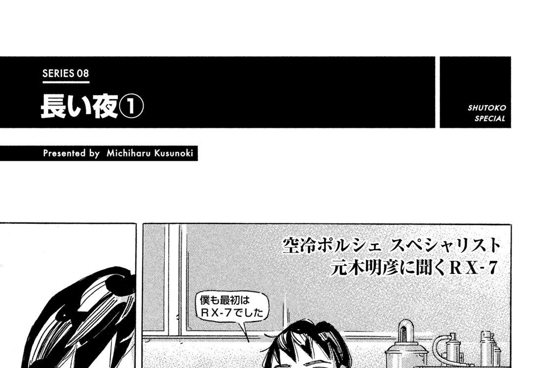 SERIES 08 長い夜(1)