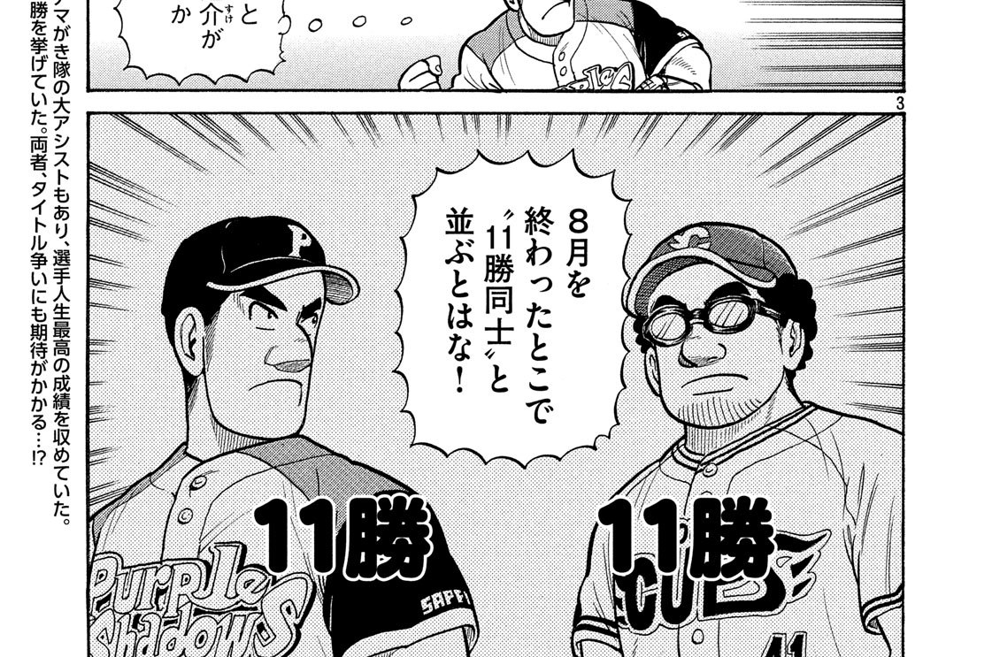 Exciting League(59)中年のピッチング