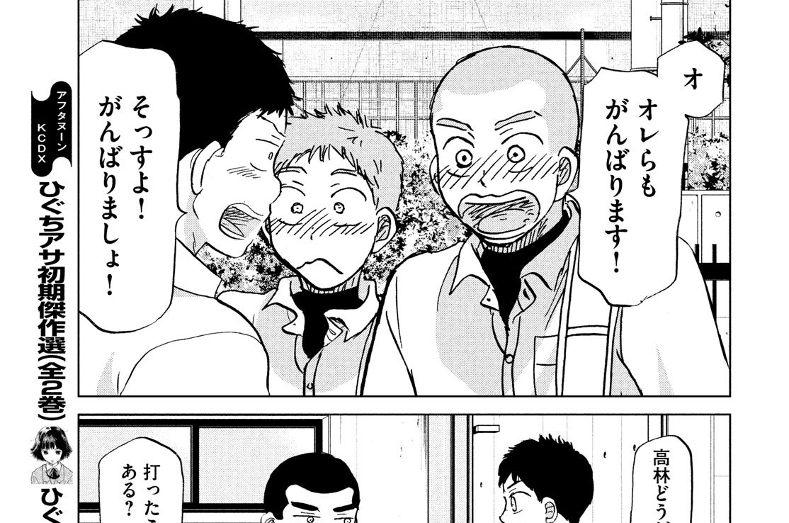 第156回「シゲキ」