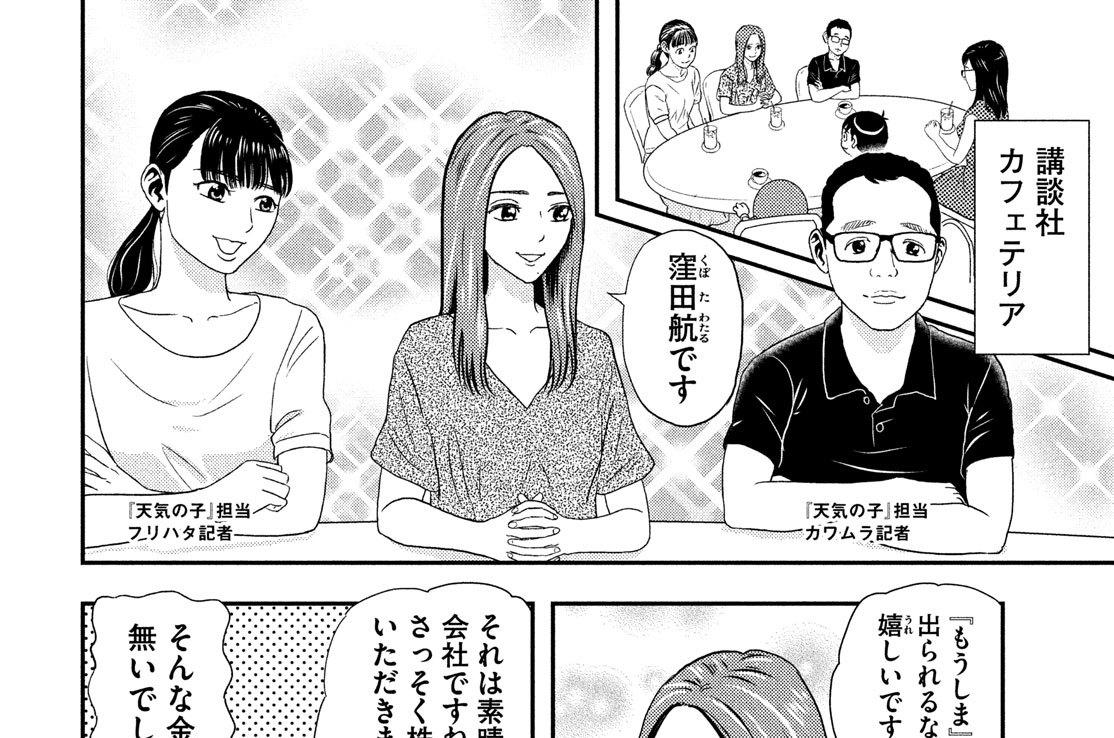 ファイル32 衝撃的漫画家!!