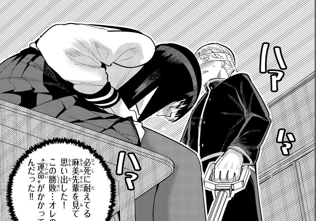 おしおき(93) 乙女の涙
