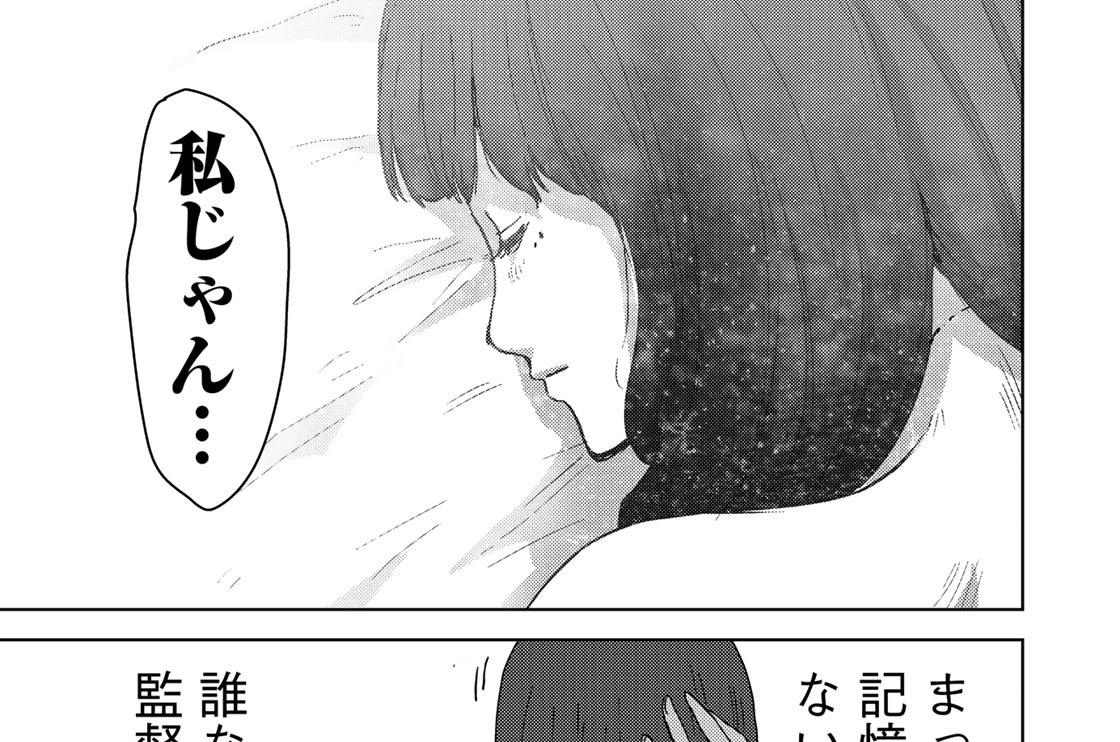 """第14話 case4""""瀧沢J""""①"""