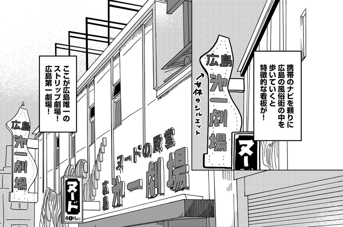 第13幕 初・遠征! 初・広島第一劇場さん!