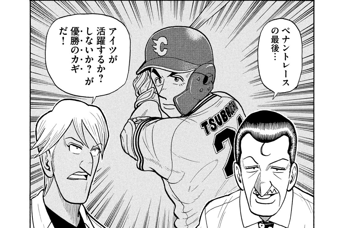 Exciting League(60)勝ち頭は誰か?