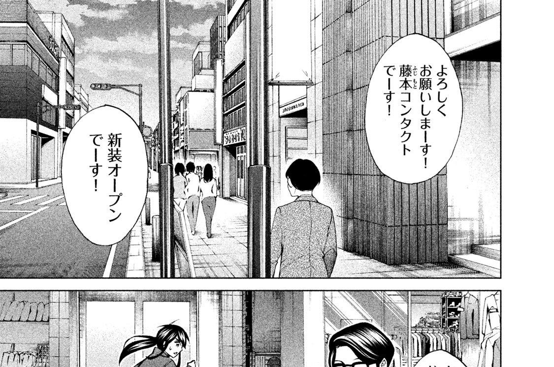 第14幕 ヨナオシノタメ