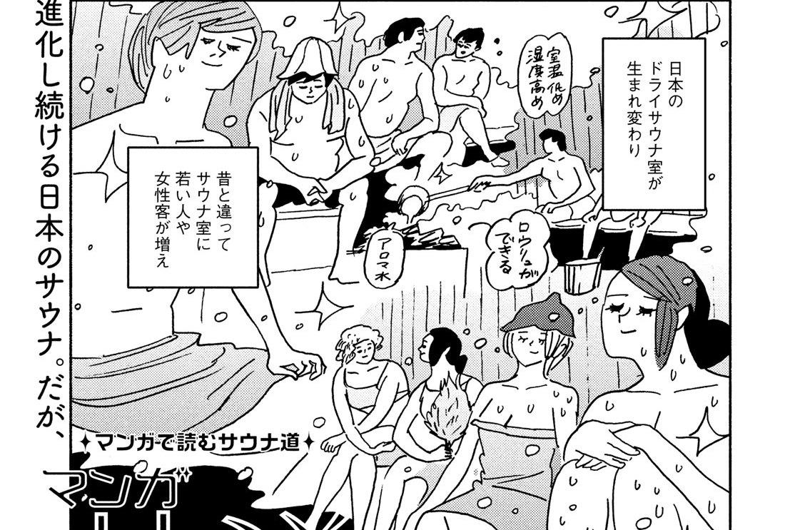 session 31 サウナ室ビフォーアフター(後編)