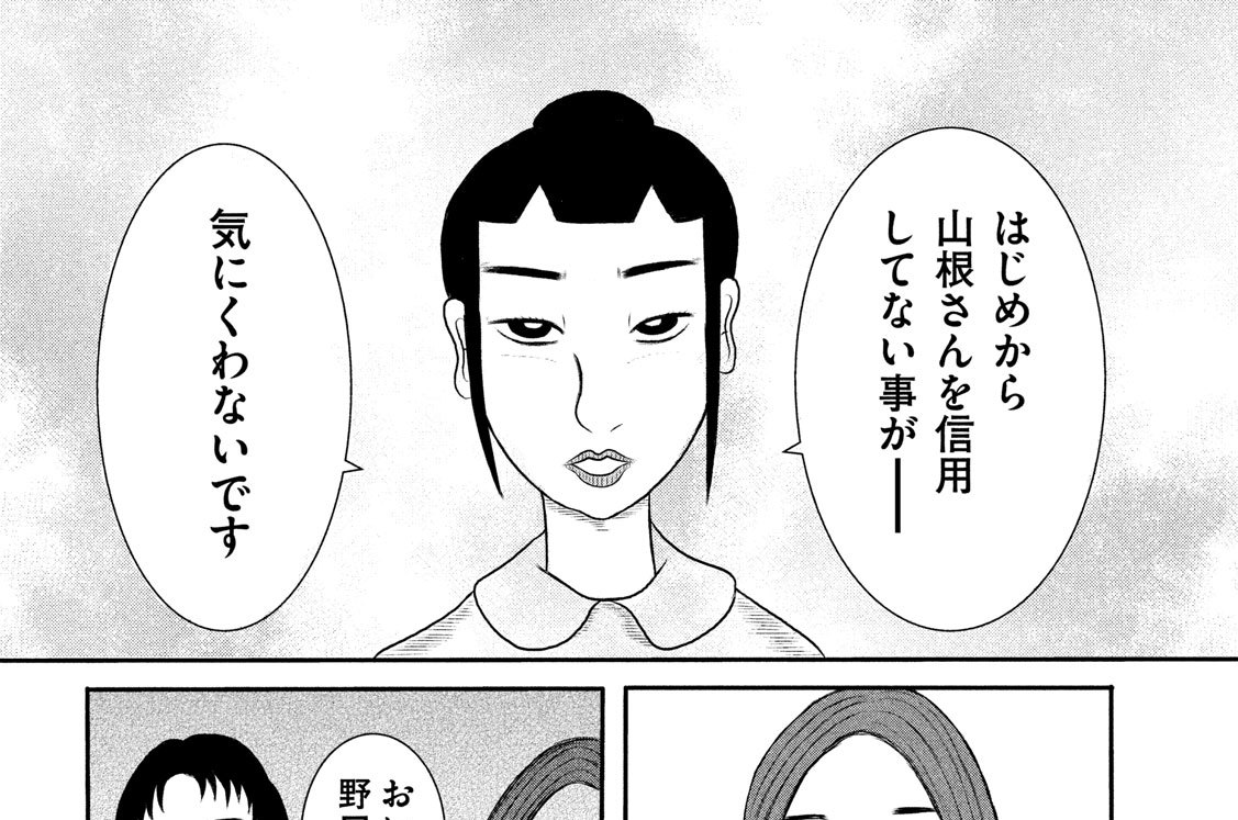 第14話/最下位の女たち②