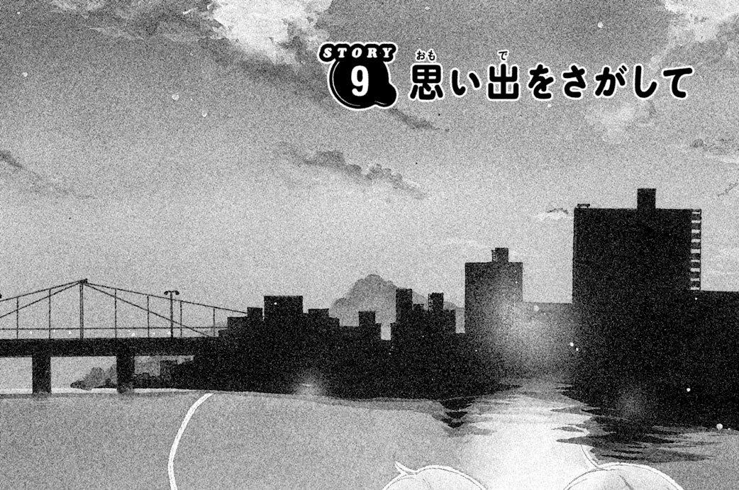 STORY(ストーリー).9 思い出をさがして