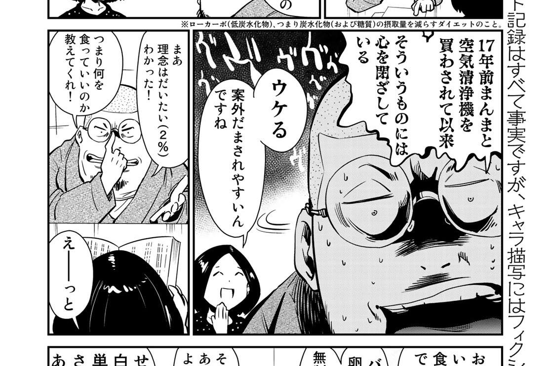 第3話 8月・脂質摂取ダイエット【前編】