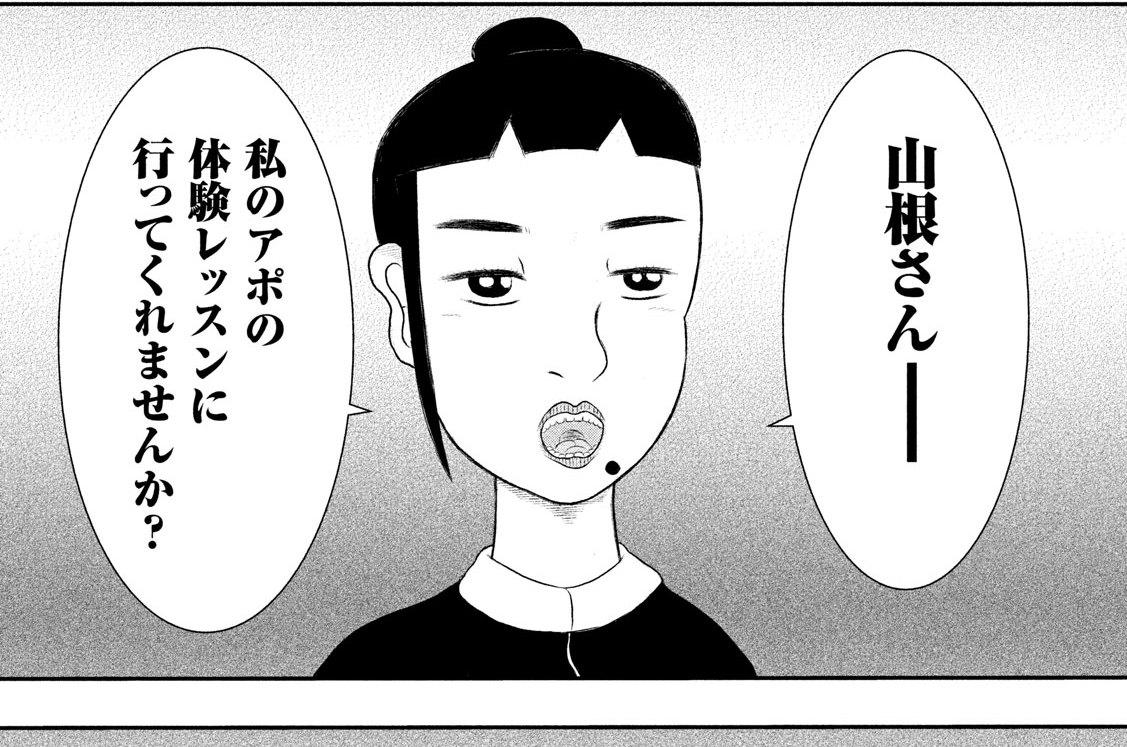 第15話/最下位の女たち③