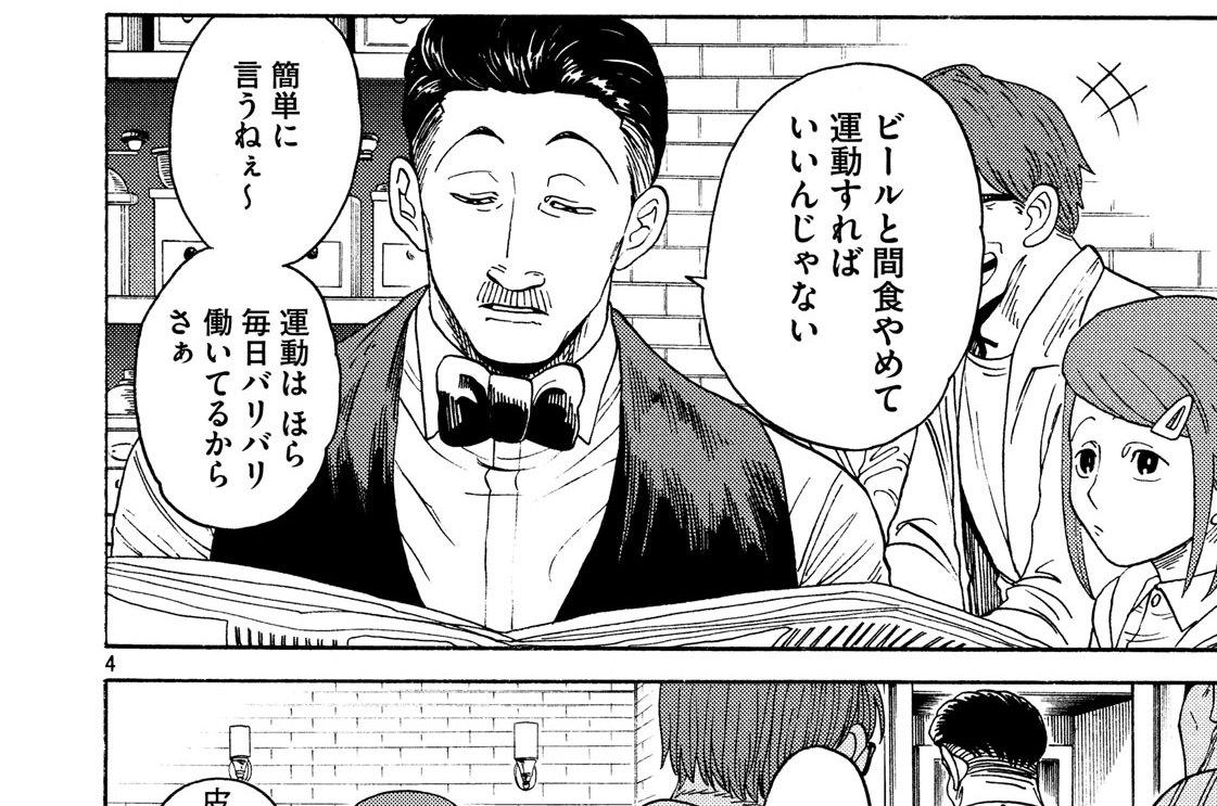 第2話 津坂さん