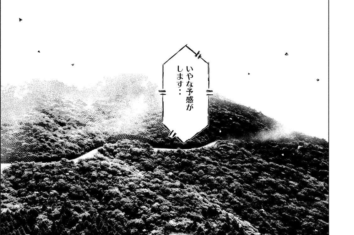 第81話 芦ノ湖スカイラインの悪魔