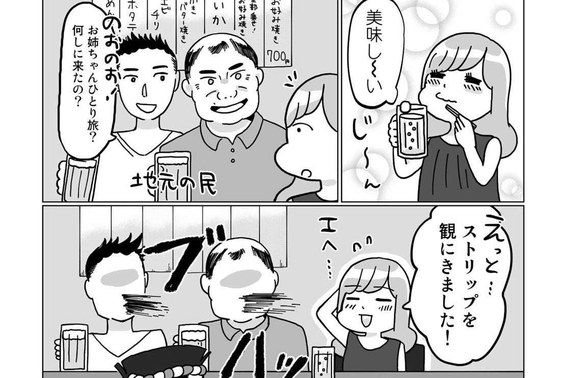 """第15幕 遠征は""""地元""""を楽しむのも最高!"""
