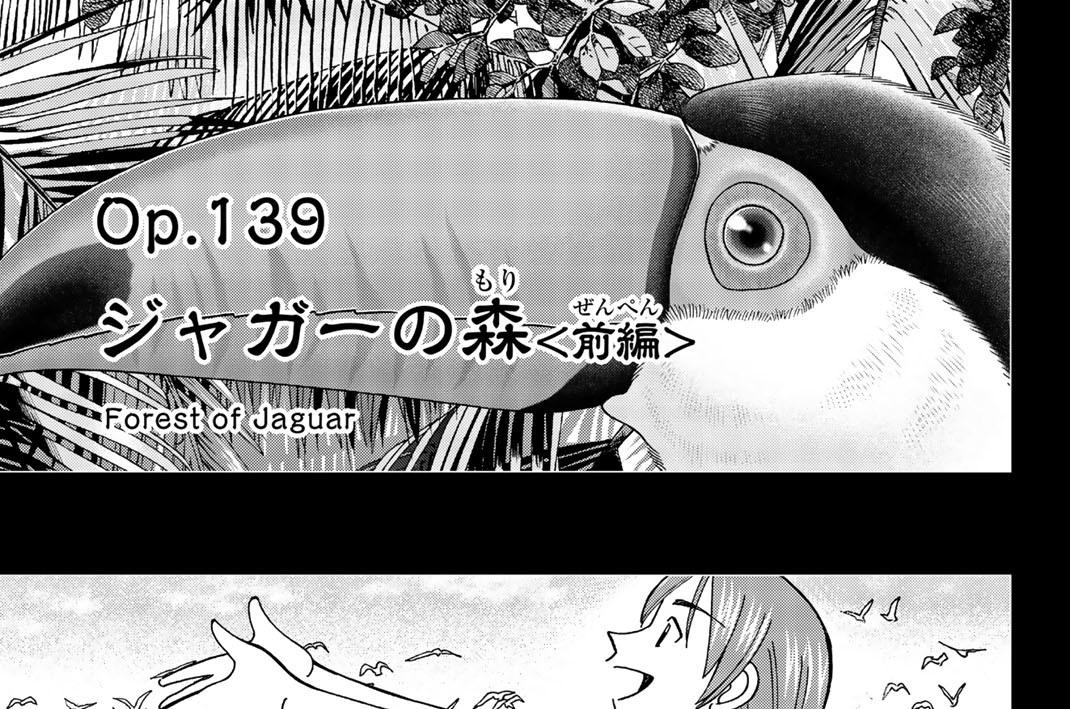 op.139 ジャガーの森 <前編>