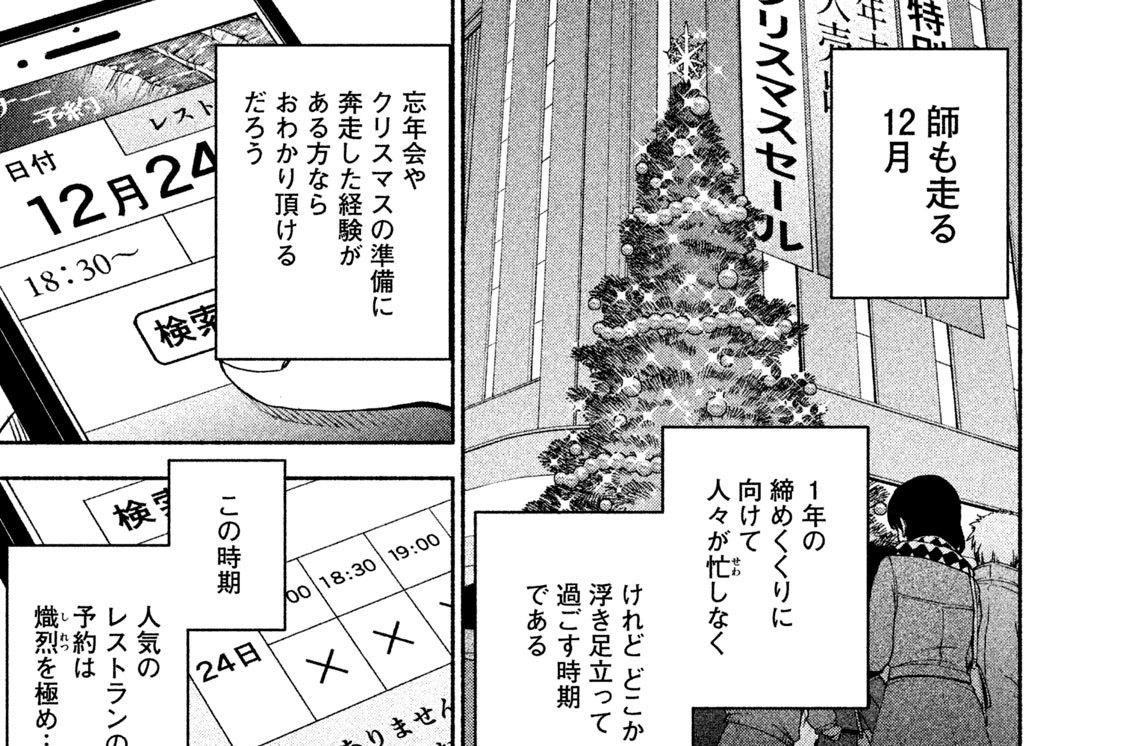 第35話/クリスマスデート!