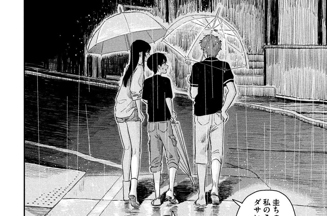 第4話 雨翔①