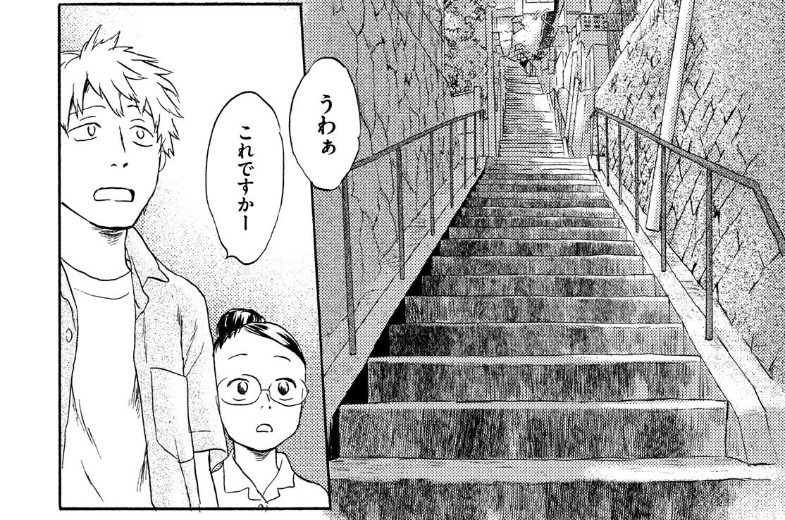 #11 The tail is on the stairs①