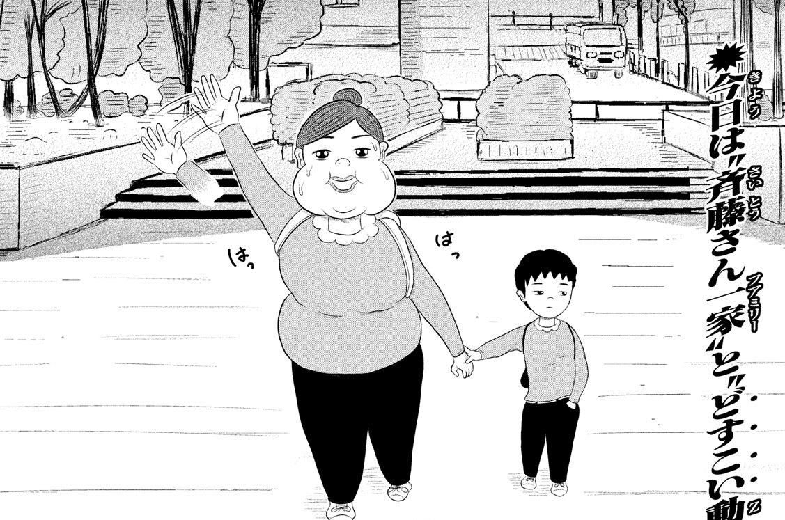 第19話/動物園の男の子