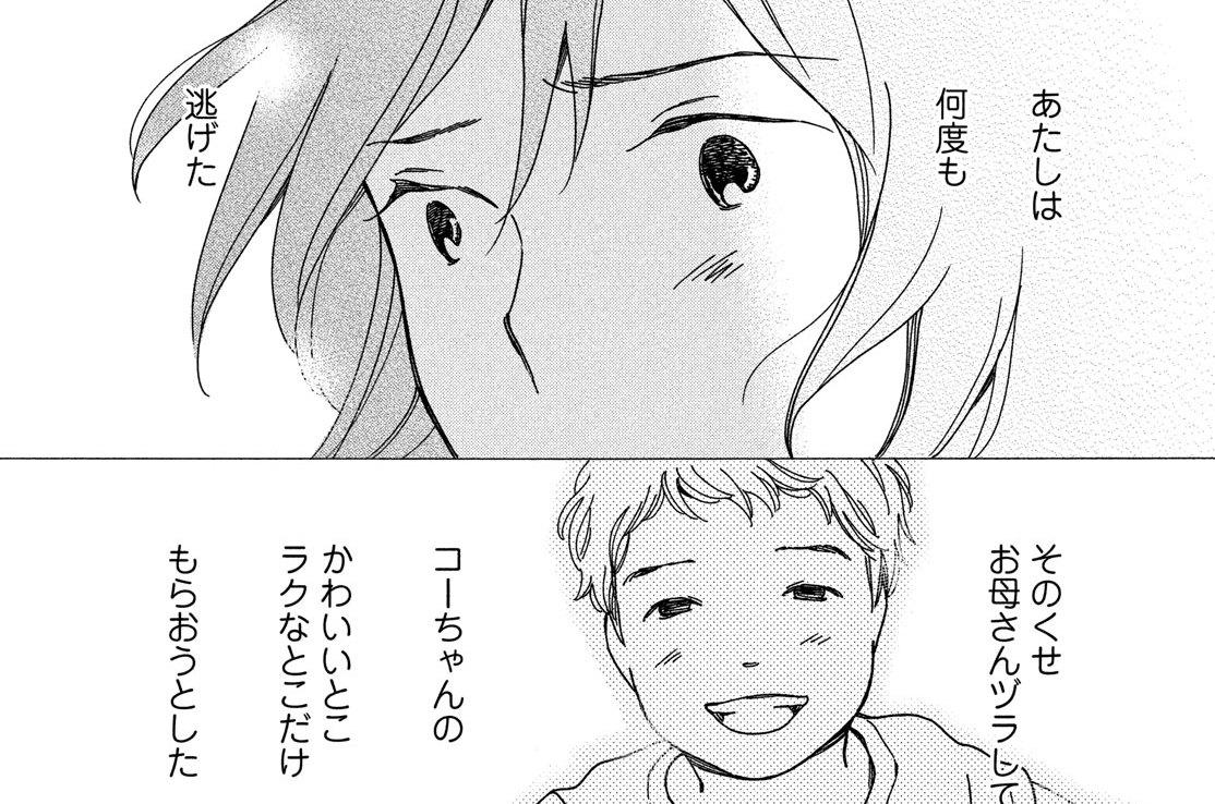 4 瀬戸亜希の逡巡②