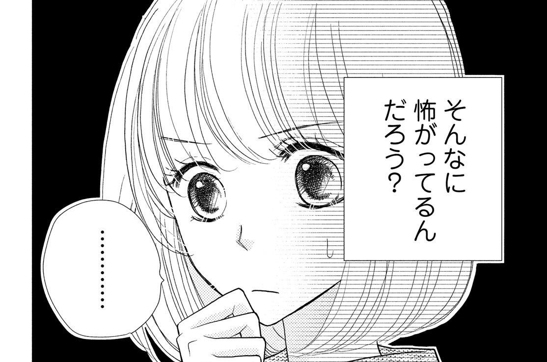第47話②