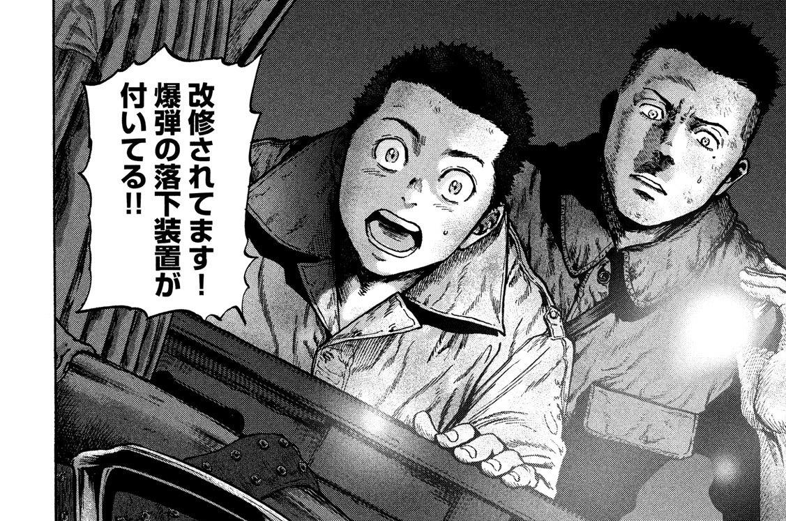 第57廻 消サレタ特攻隊-出撃七度目-