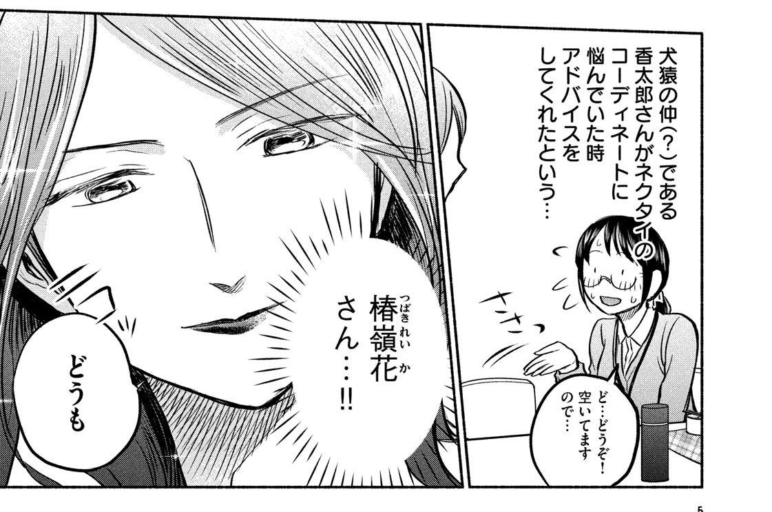第55話/ファーストコンタクト