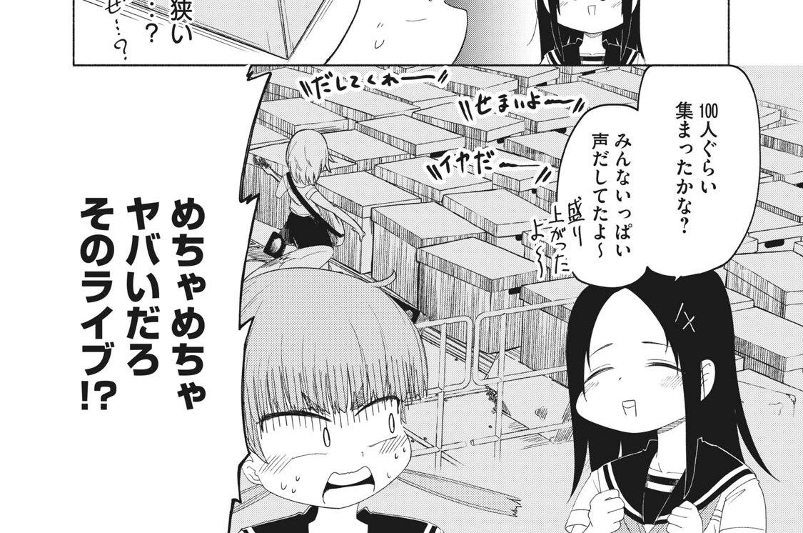 第9話 ちっちゃい楓とおっきい晶葉③