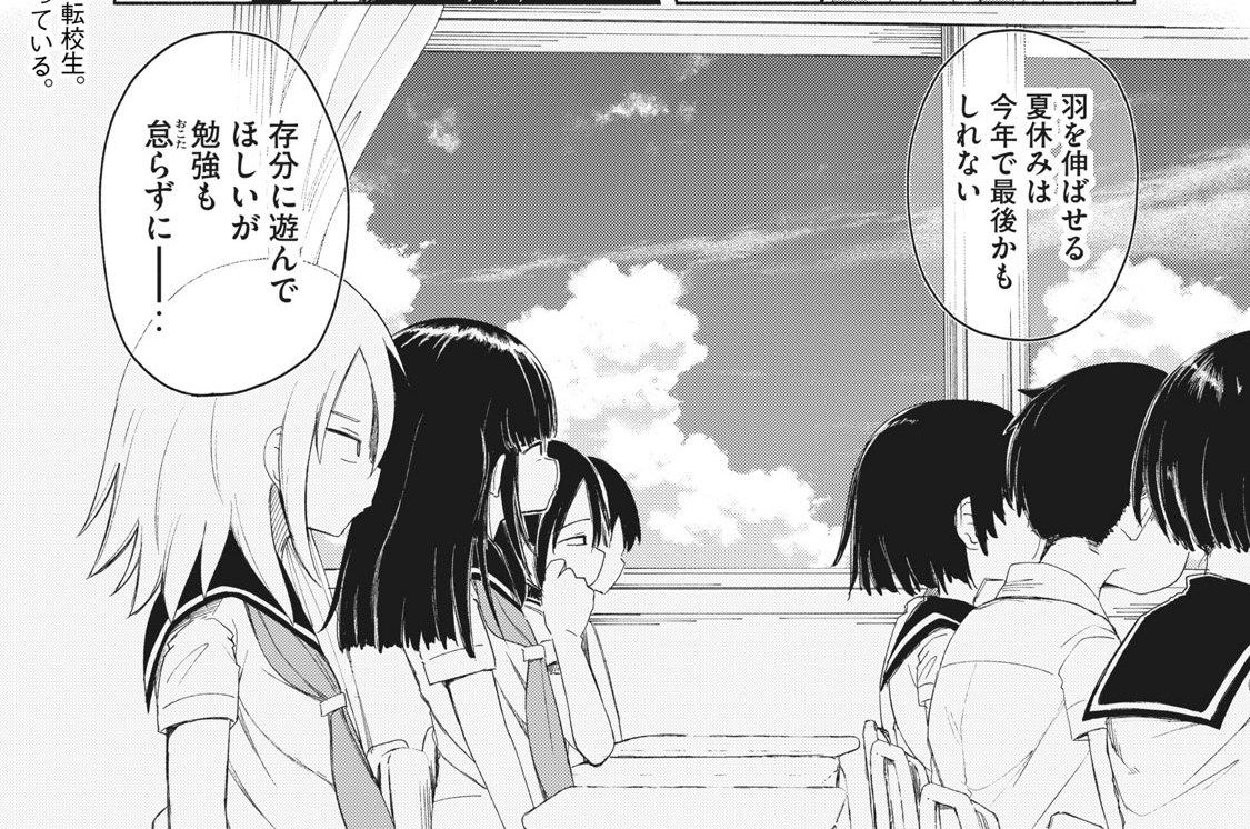 第14話 御門と吉岡(前編)