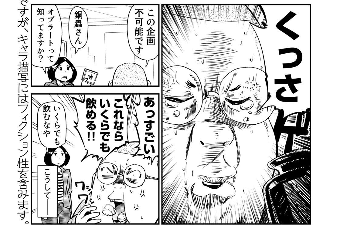 第6話 9月・サプリメントダイエット【前編】
