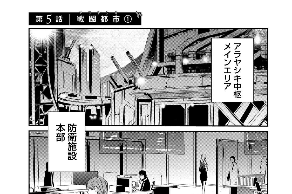 第5話 戦闘都市(1)