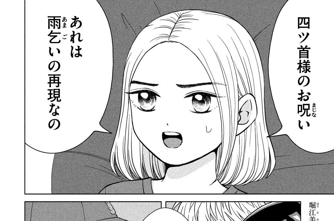 第30話 四ッ首様⑤(1)