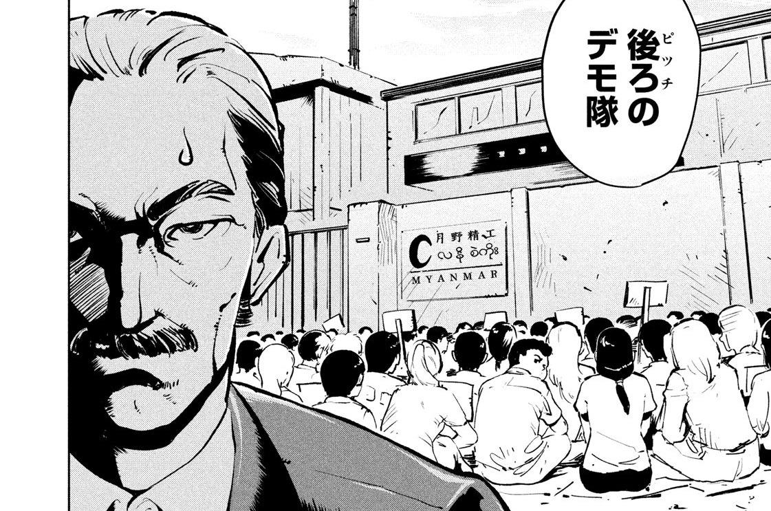 第2話 ミャンマー企業紛争編①