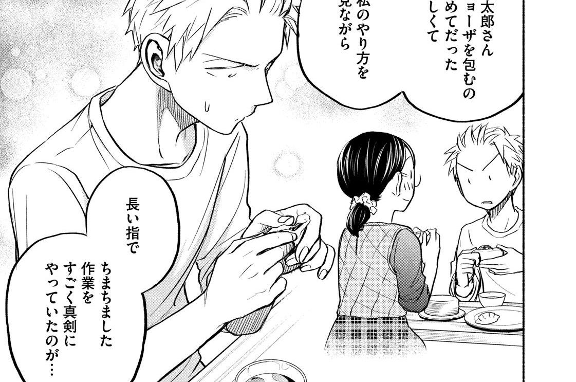 第58話/すき