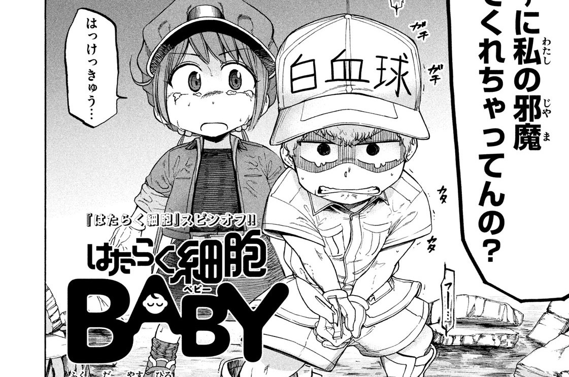 Baby はたらく 細胞