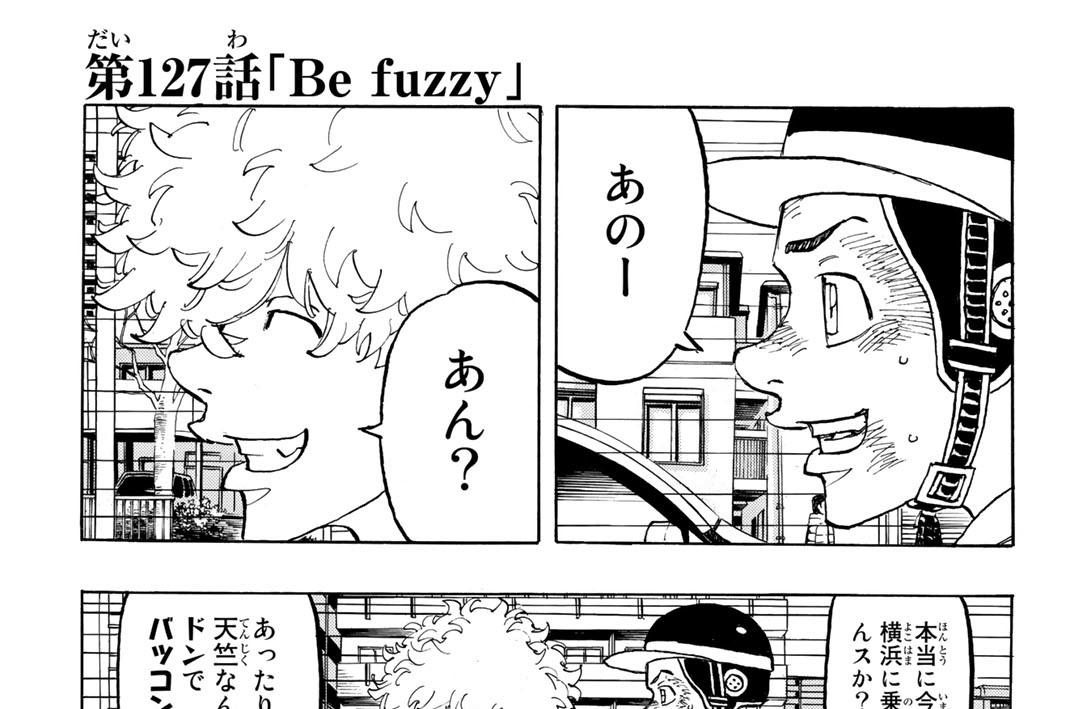 第127話 Be fuzzy