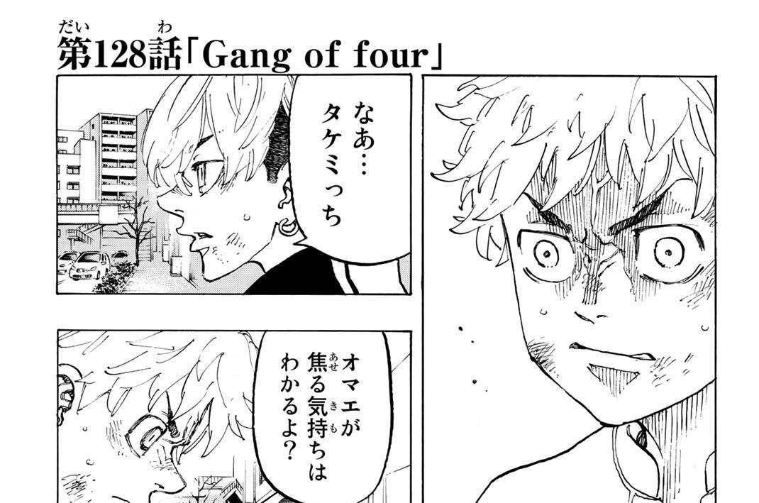 第128話 Gang of four