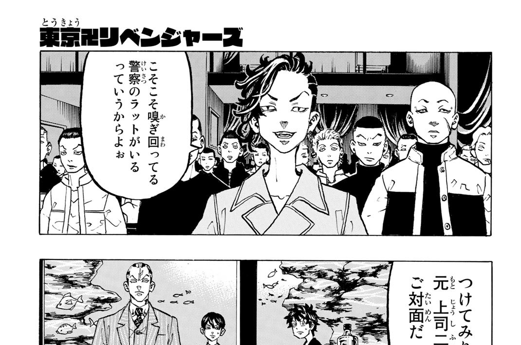 第133話 Sell out
