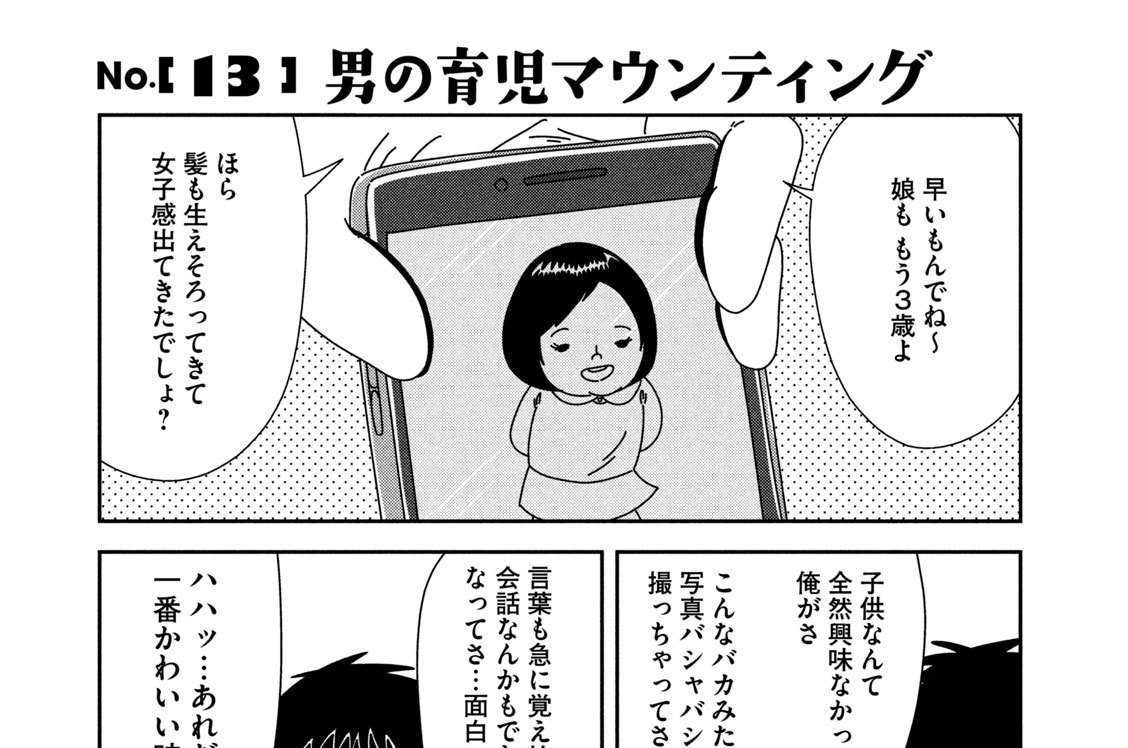 No.[13]男の育児マウンティング