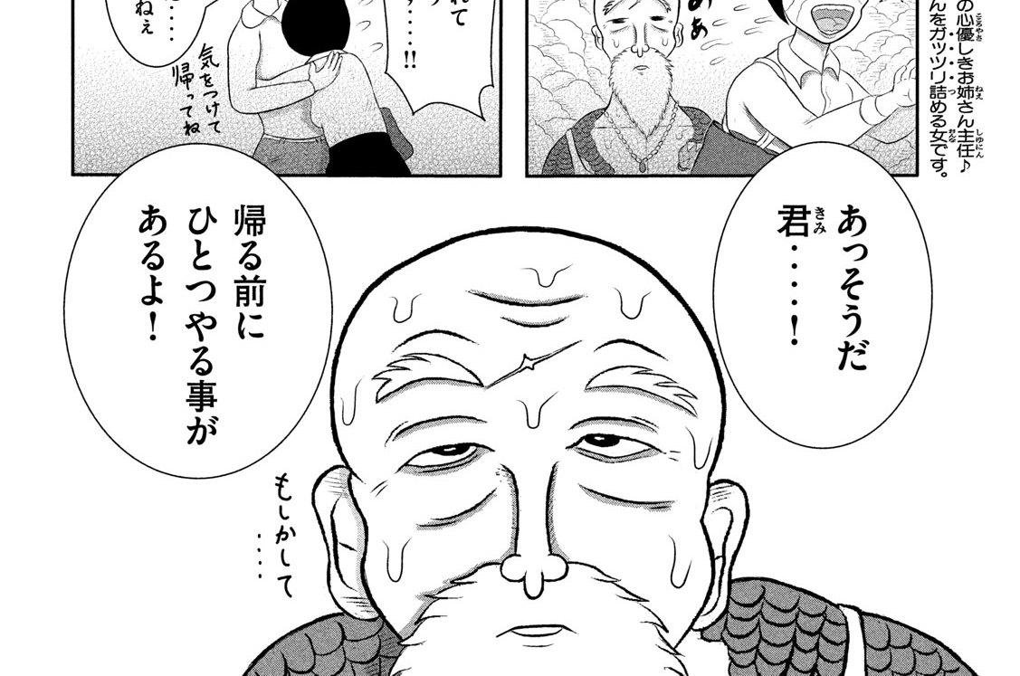 第25話/続・仙人の男