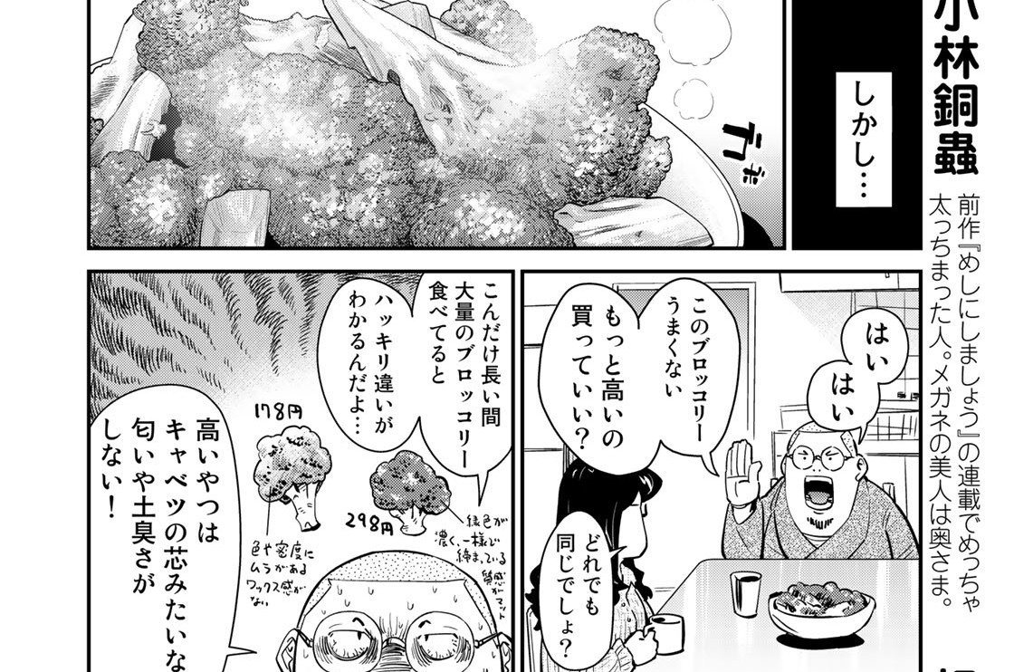 第9話 10月・間欠的ファスティングダイエット【後編】