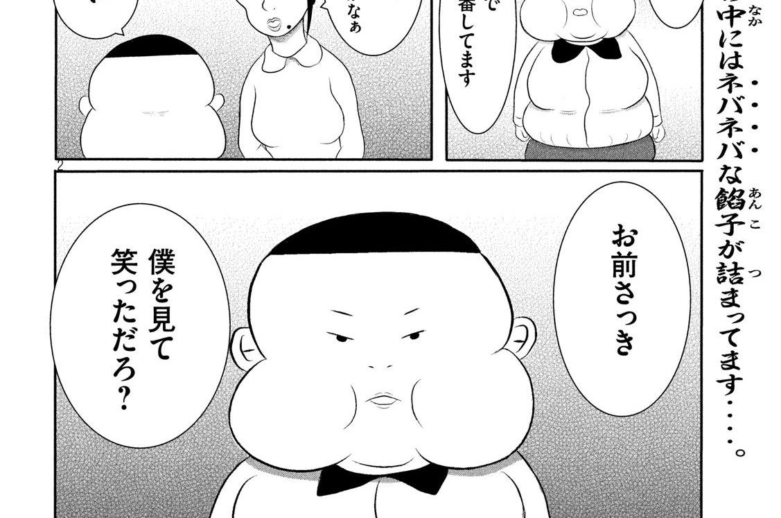 第26話/お留守番の男の子