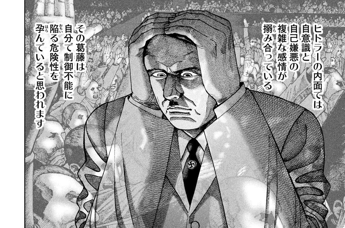 第200話 アドルフ・ヒトラー