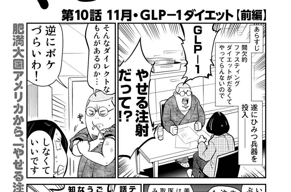 第10話 11月・GLP-1ダイエット【前編】