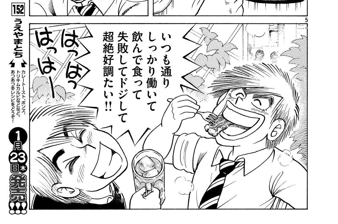 博多のビリヤニ野郎だぜ!!