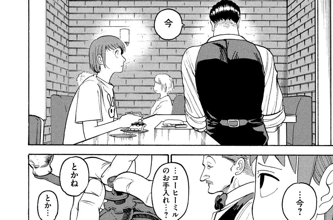 第15話 津坂さん