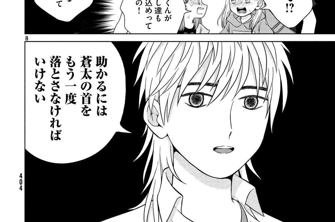 し に 6 巻 青野 君 から ネタバレ 触り たい に たい