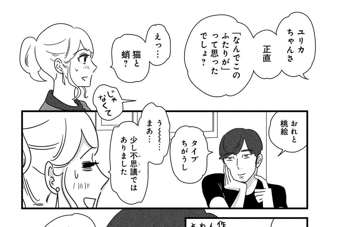 第32話 混戦の様相 Confused!!②