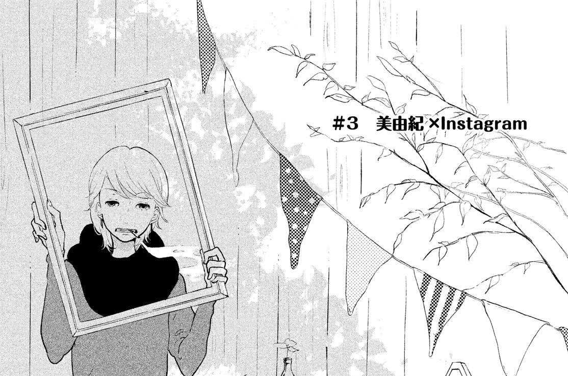 #3 美由紀×Instagram